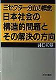 日本社会の構造的問題とその解決の方向―三セクター分立の概念 画像