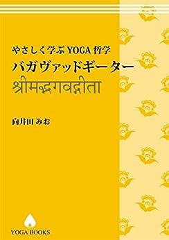 [向井田みお]のやさしく学ぶYOGA哲学- バガヴァッドギーター [改訂版] (YOGA BOOKS)