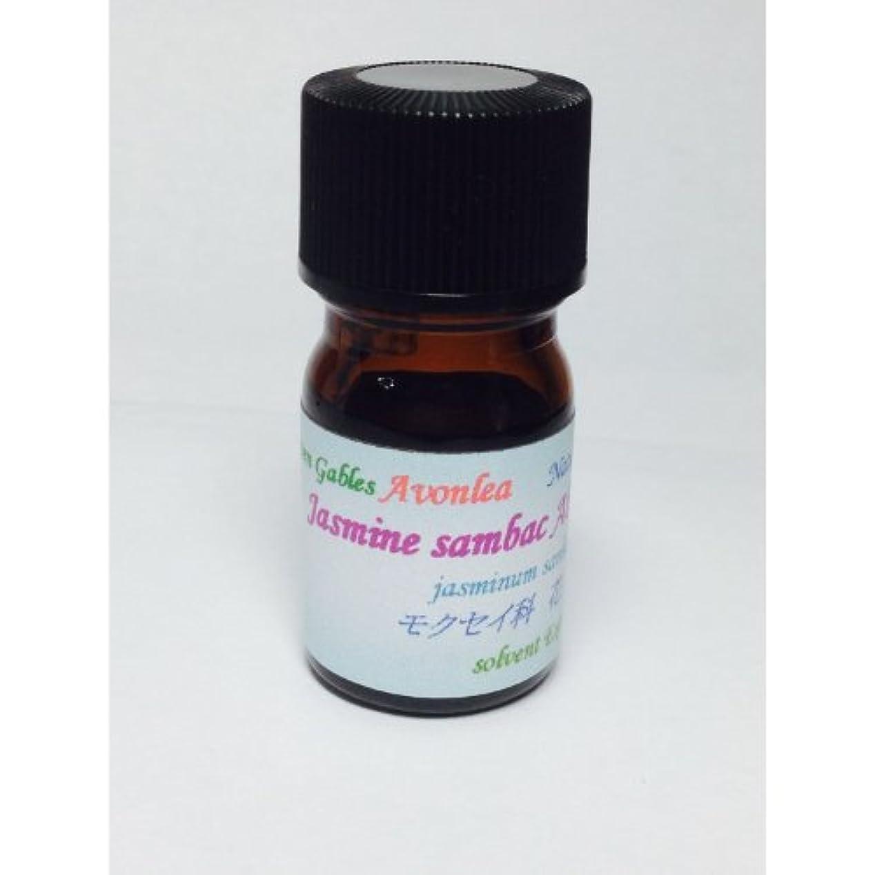 アピールロードされたリージャスミンサンバック Abs 5ml100%ピュア エッセンシャルオイル 天然精油