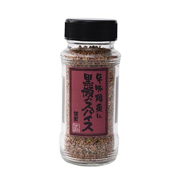 黒瀬食鳥 黒瀬のスパイス 瓶 110gの商品画像