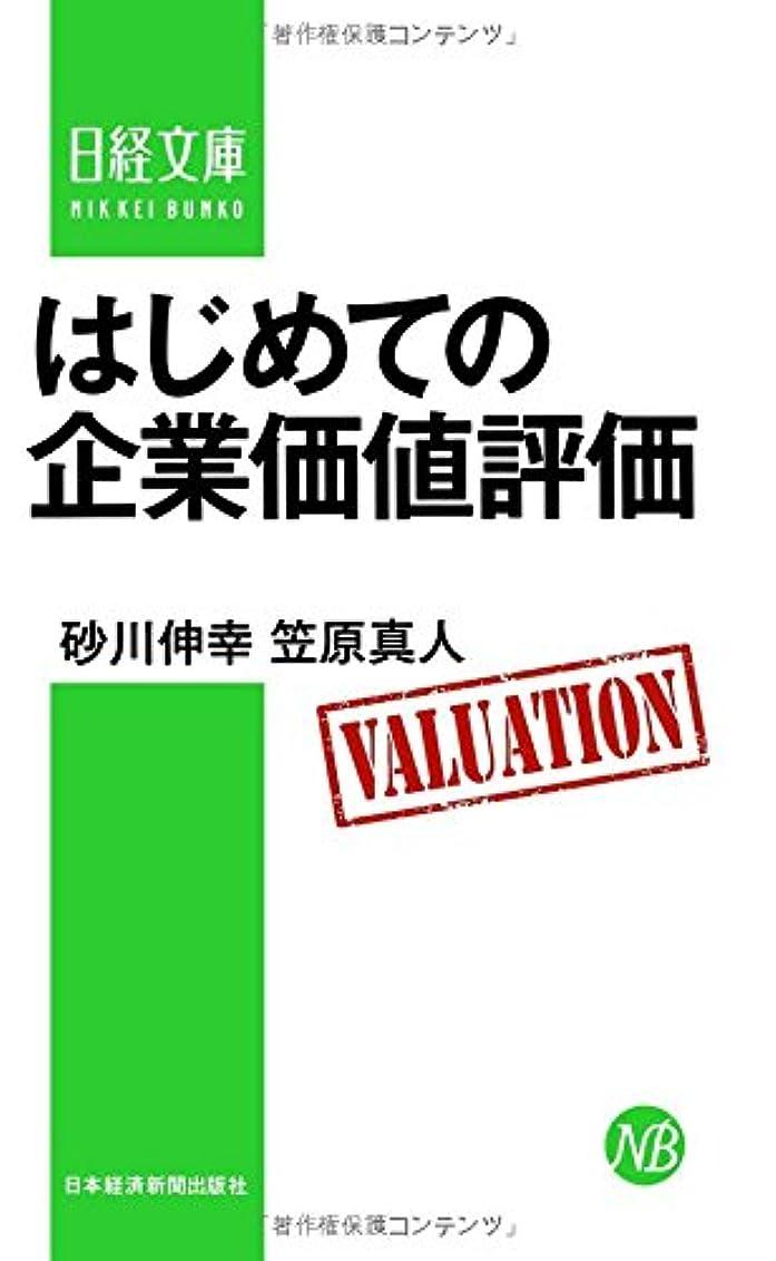 好む早い好むはじめての企業価値評価 (日経文庫)