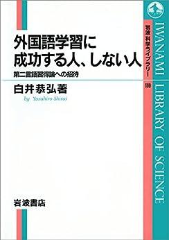 [白井 恭弘]の外国語学習に成功する人,しない人-第二言語習得論への招待 (岩波科学ライブラリー)