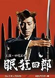 眠狂四郎 コレクターズDVD<HDリマスター版>[DVD]