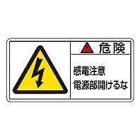PL警告表示ラベル(ヨコ型) 「危険 感電注意 電源部開けるな」 PL-108(小)/61-3409-89