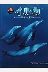 イルカ―海でくらす哺乳類 (科学のアルバム・かがやくいのち) 大型本