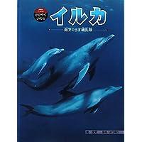 イルカ―海でくらす哺乳類 (科学のアルバム・かがやくいのち)