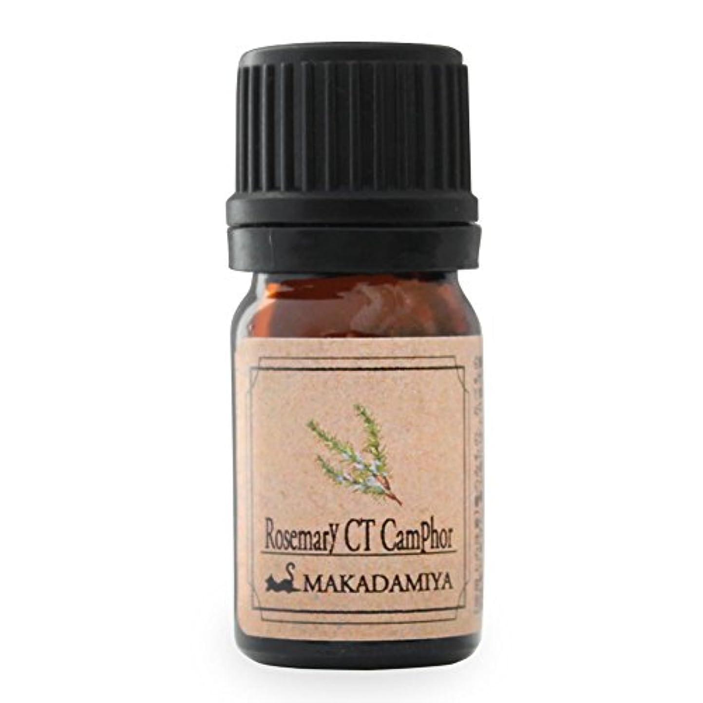スタジアム次行うローズマリーCTカンファー5ml 天然100%植物性 エッセンシャルオイル(精油) アロマオイル アロママッサージ aroma Rosemary