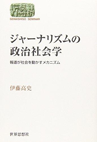 ジャーナリズムの政治社会学―報道が社会を動かすメカニズム― (SEKAISHISO SEMINAR)の詳細を見る