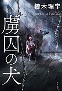 虜囚の犬【電子特典付き】 (角川書店単行本)
