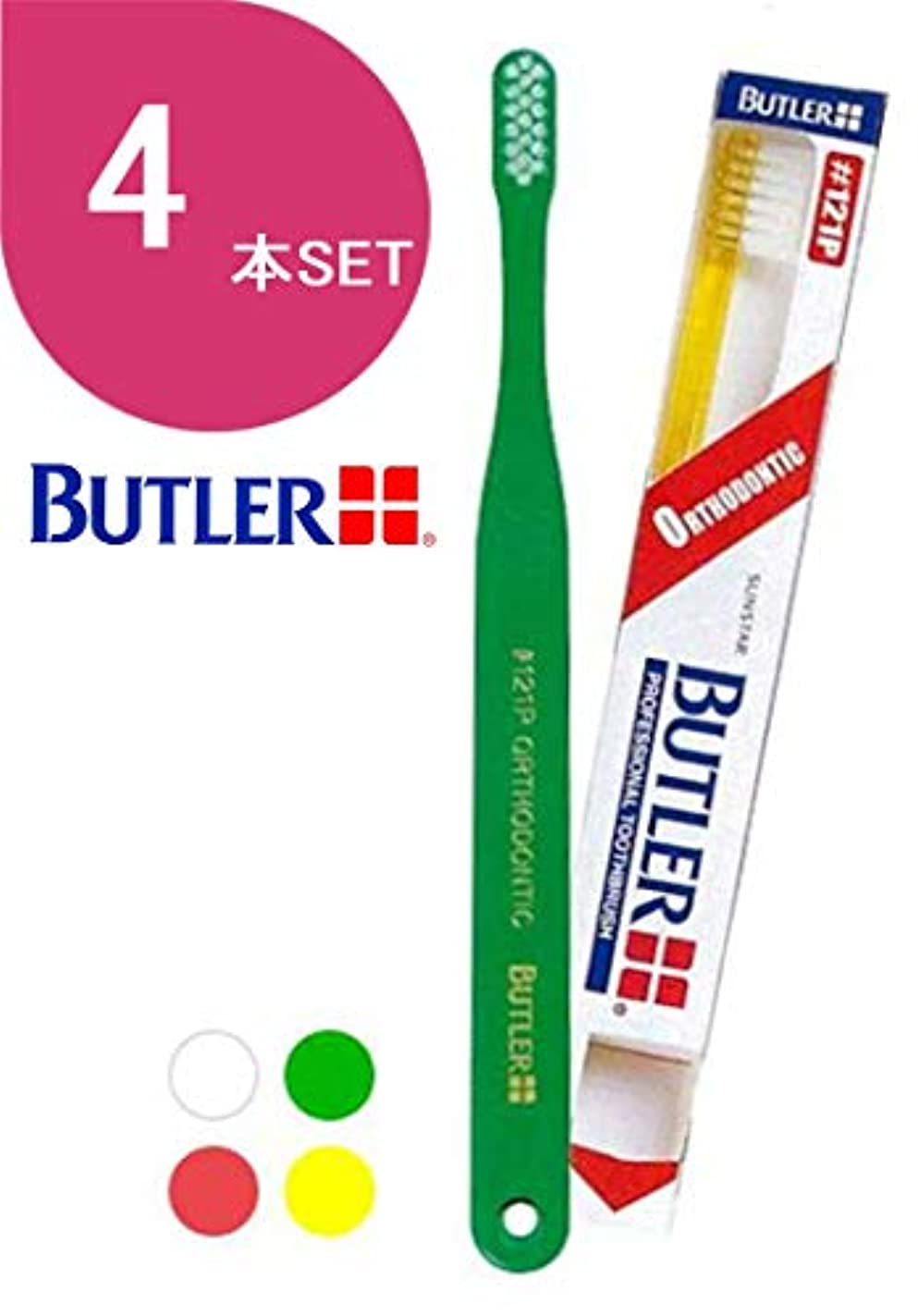 不規則性サイレン受付サンスター バトラー(BUTLER) 歯ブラシ 4本 #121P