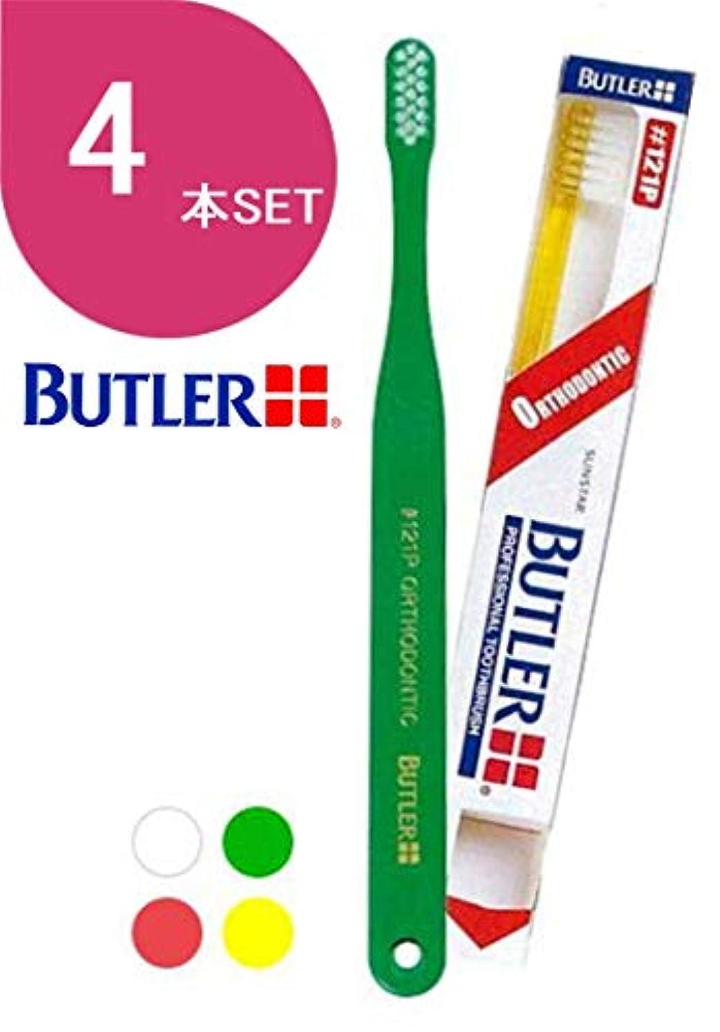 世界的に拍手シェーバーサンスター バトラー(BUTLER) 歯ブラシ 4本 #121P