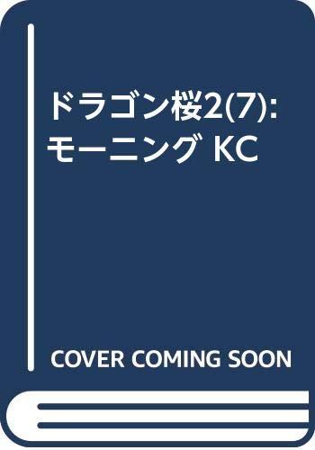 [画像:ドラゴン桜2(7) (モーニング KC)]
