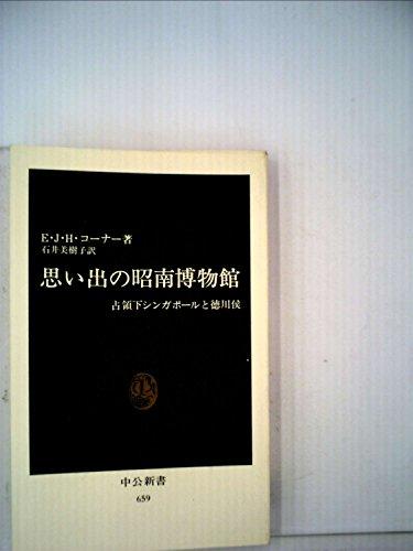 思い出の昭南博物館―占領下シンガポールと徳川侯 (1982年) (中公新書)
