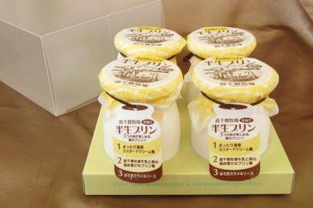 【高千穂牧場】濃厚手作り半生プリン 90g×4個セット 高千穂牧場牛乳と生クリーム使用
