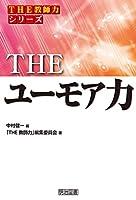THE ユーモア力 (「THE 教師力」シリーズ)