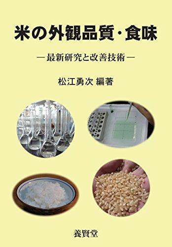 [画像:米の外観品質・食味 ―最新研究と改善技術―]