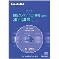 カシオ計算機 電子辞書用コンテンツ(CD-ROM版) 現代スペイン語辞典 XS-HA01
