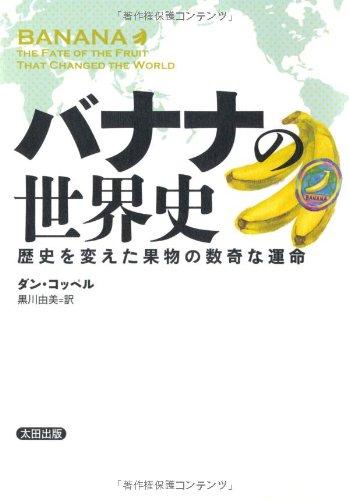 バナナの世界史――歴史を変えた果物の数奇な運命 (ヒストリカル・スタディーズ)