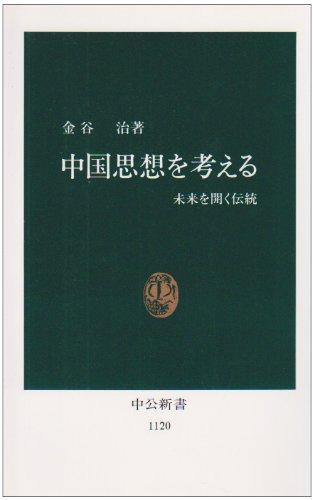 中国思想を考える―未来を開く伝統 (中公新書)の詳細を見る