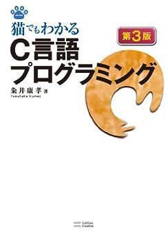 [粂井 康孝]の猫でもわかるC言語プログラミング 第3版 猫でもわかるシリーズ