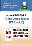 iTunes Apple ミュージック リスナ-入門 (MyISBN - デザインエッグ社)