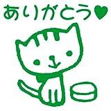 こどものかお ミニスタンプ浸透印ありがとう猫(インク:グリーン)(0542-116)