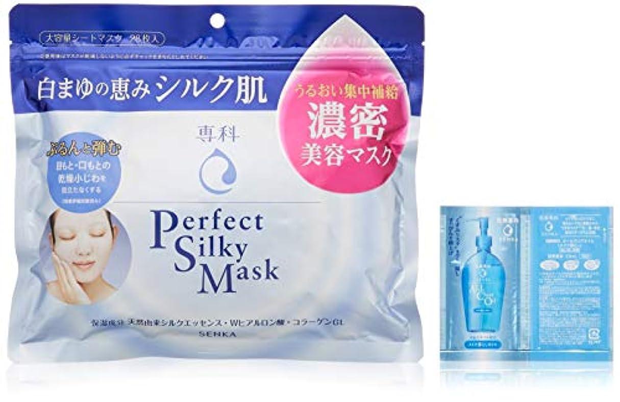 お客様疑問に思うシェア【Amazon.co.jp 限定】専科 パーフェクトシルキーマスク シート状 美容マスク 28枚 おまけ付きセット
