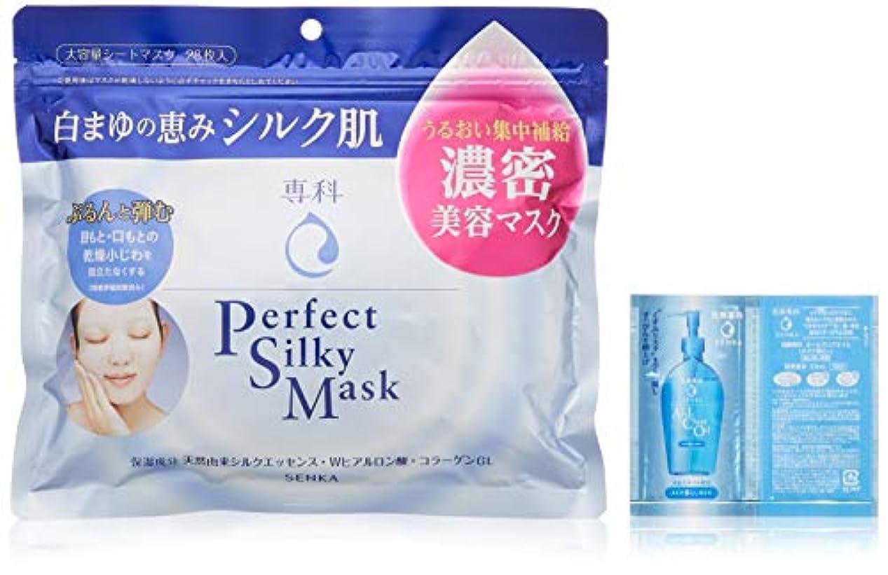 深めるそんなにカメラ【Amazon.co.jp 限定】専科 パーフェクトシルキーマスク シート状 美容マスク 28枚 おまけ付きセット