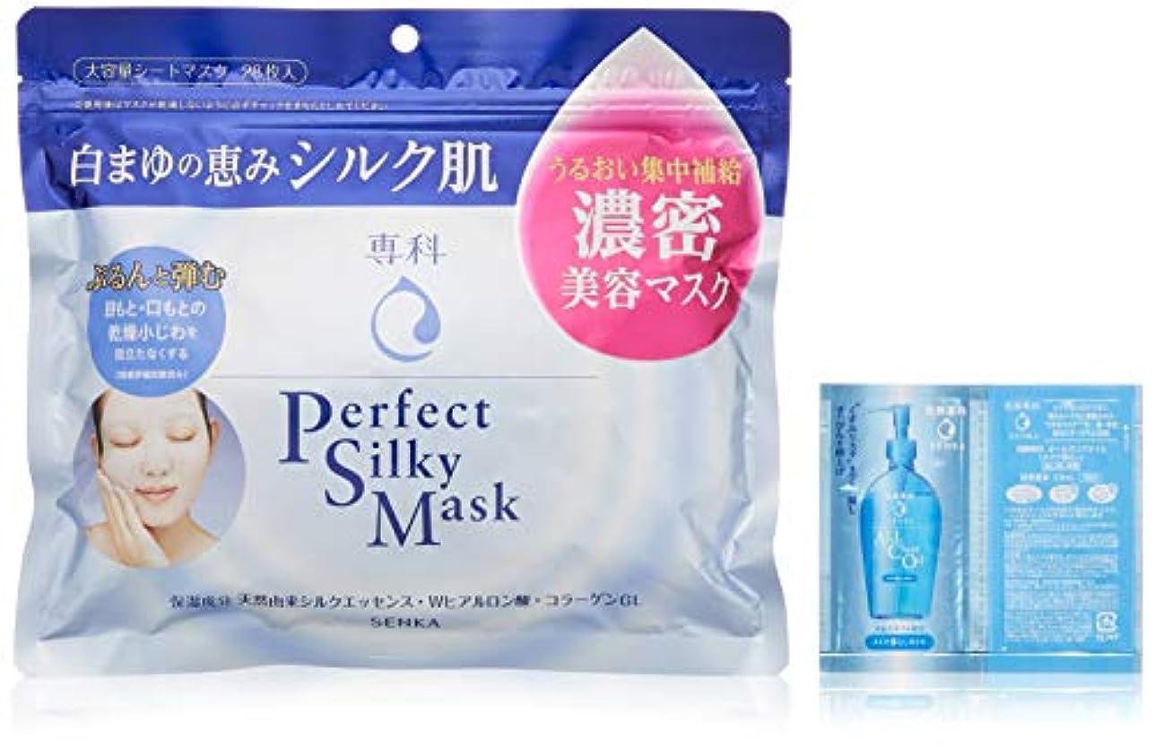 から聞く文言血【Amazon.co.jp 限定】専科 パーフェクトシルキーマスク シート状 美容マスク 28枚 おまけ付きセット