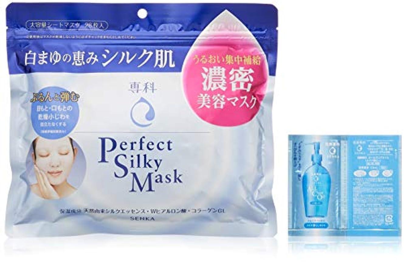 モナリザゴミ箱マイク【Amazon.co.jp 限定】専科 パーフェクトシルキーマスク シート状 美容マスク 28枚 おまけ付きセット