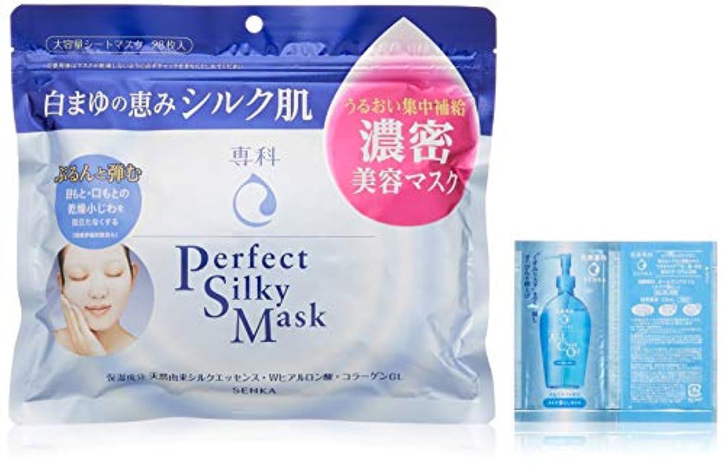 たっぷり例不屈【Amazon.co.jp 限定】専科 パーフェクトシルキーマスク シート状 美容マスク 28枚 おまけ付きセット
