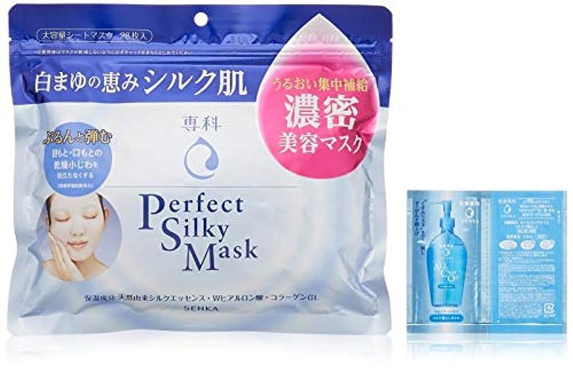 クックコア誇りに思う【Amazon.co.jp 限定】専科 パーフェクトシルキーマスク シート状 美容マスク 28枚 おまけ付きセット