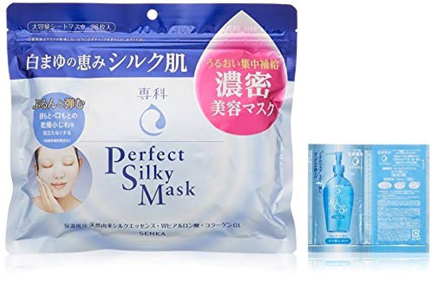熱意コークス解き明かす【Amazon.co.jp 限定】専科 パーフェクトシルキーマスク シート状 美容マスク 28枚 おまけ付きセット