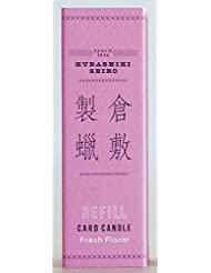 倉敷製蝋 CARD CANDLE REFILL (Fresh Floral)