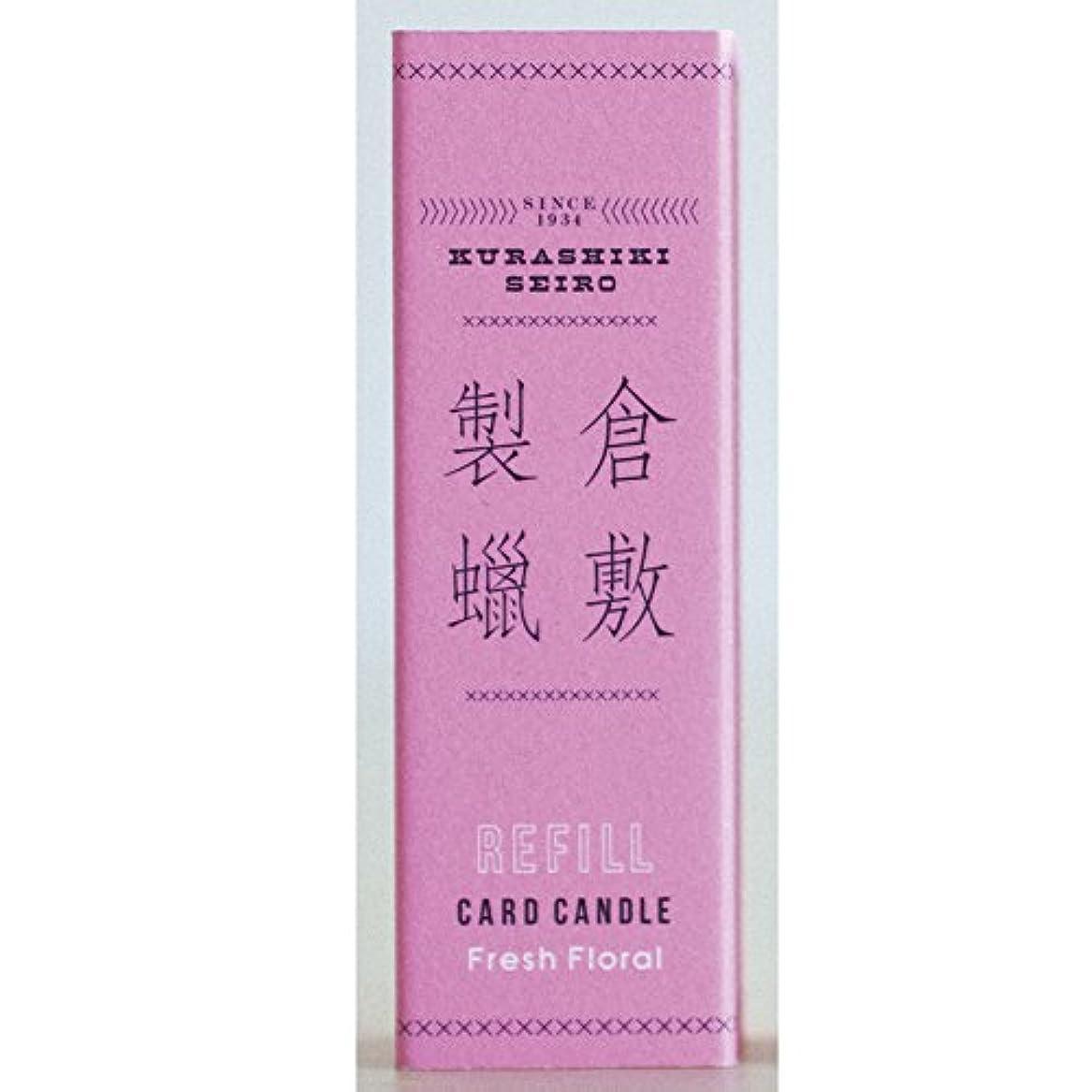 カメ学ぶ好奇心盛倉敷製蝋 CARD CANDLE REFILL (Fresh Floral)