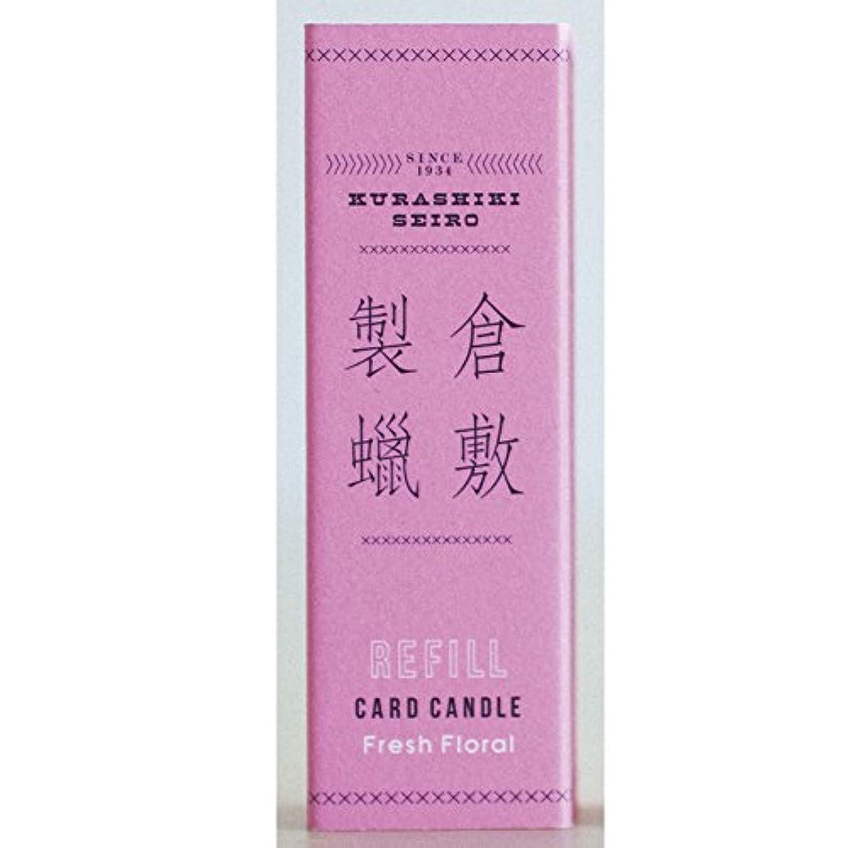 ピン弾薬三番倉敷製蝋 CARD CANDLE REFILL (Fresh Floral)