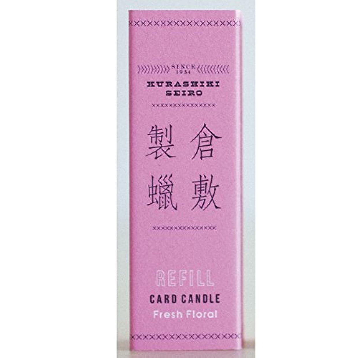 記念陪審蛾倉敷製蝋 CARD CANDLE REFILL (Fresh Floral)