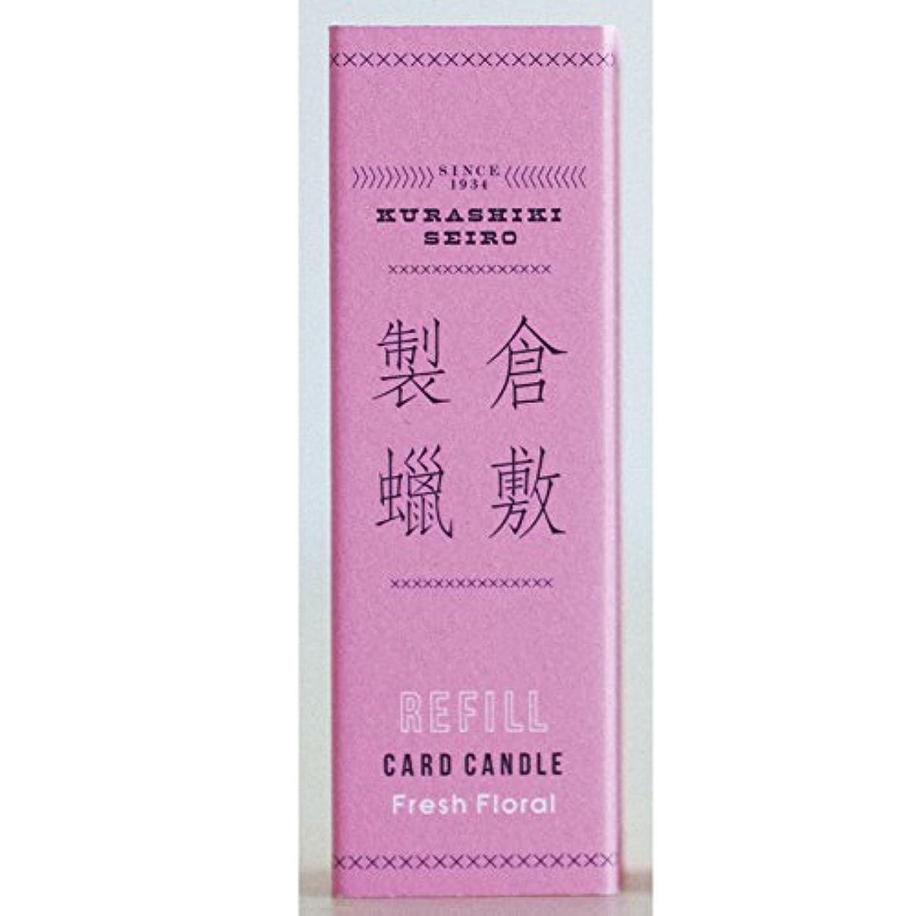 落胆した散歩反逆倉敷製蝋 CARD CANDLE REFILL (Fresh Floral)