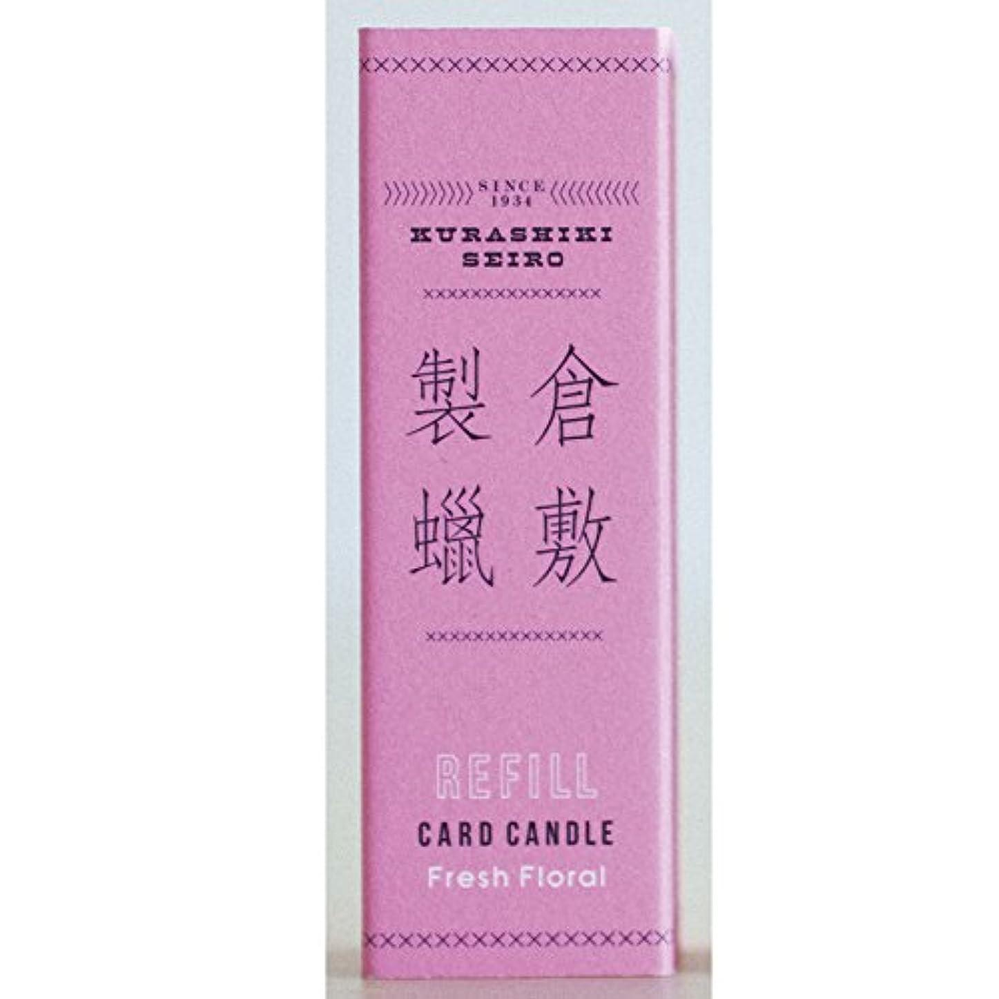 密サイレン突き出す倉敷製蝋 CARD CANDLE REFILL (Fresh Floral)