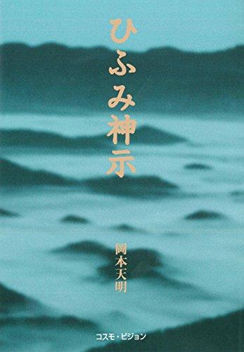 新版 ひふみ神示 (TEN BOOKS)