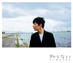星野源「おもかげ (House ver.)」の歌詞を収録したCDジャケット画像
