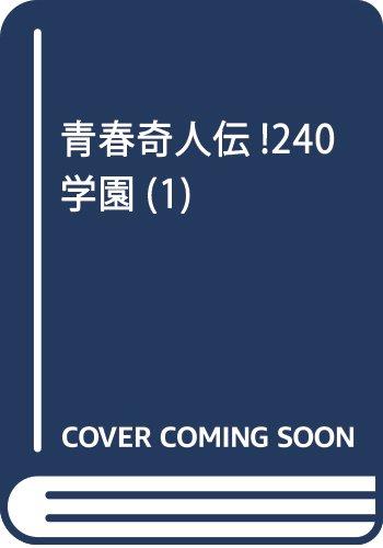 青春奇人伝!240学園(1) (KCデラックス 週刊少年マガジン)
