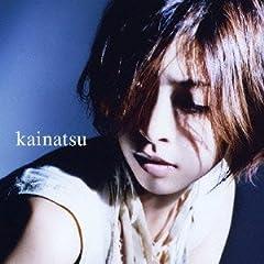 kainatsu「愛すべき君のグレーゾーン」のジャケット画像