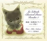 孤独-古典派ピアノ ロンド集1/La Solitude -Classical Piano Rondos 1(ピアノ:浅川晶子)<WKCD0115>