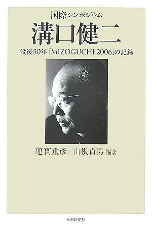 国際シンポジウム溝口健二―没後50年「MIZOGUCHI2006」の記録 (朝日選書 822)の詳細を見る