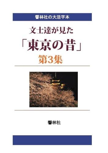 【大活字本】文士達が見た「東京の昔」第3集―文士6人による11編 (響林社の大活字本シリーズ)の詳細を見る