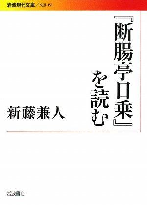 『断腸亭日乗』を読む (岩波現代文庫)
