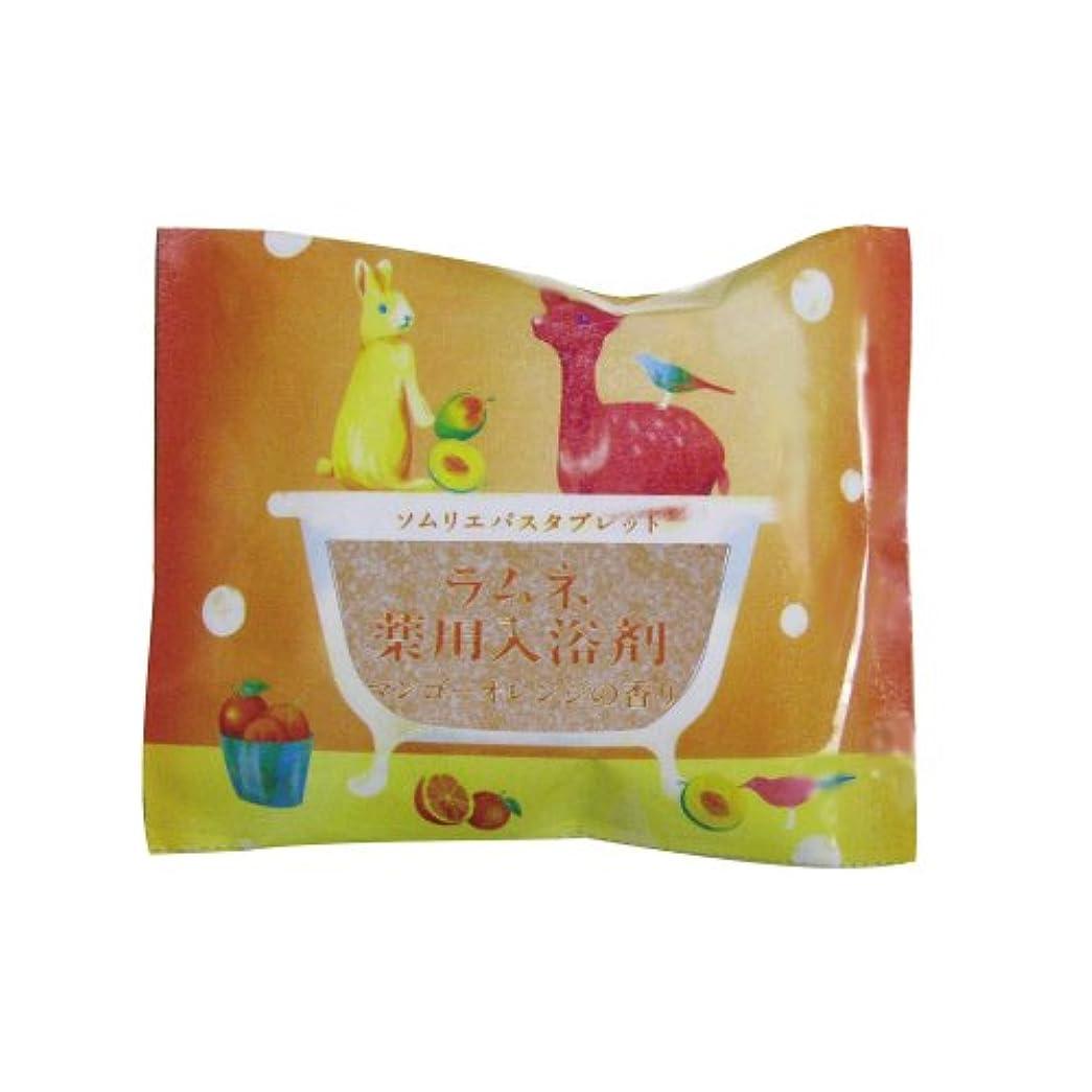 おそらく深める朝ソムリエバスタブレット ラムネ薬用入浴剤 マンゴーオレンジの香り 12個セット