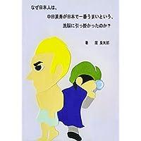 なぜ日本人は、中田英寿が日本で一番うまいという、洗脳に引っ掛かったのか?