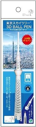 イワヤ 東京スカイツリー 3Dボールペン